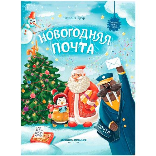Греф Н. Зимняя книга сказок. Новогодняя почта новогодняя книга сказок