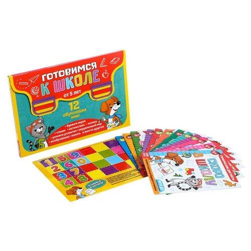 Купить Книги развивающие набор «Всё для подготовки к школе», 12 книг, Буква-Ленд, Книги с играми