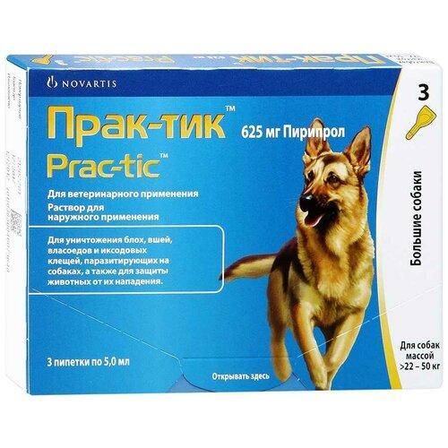 Elanco капли от блох и клещей Прак-тик для собак от 22 до 50 кг