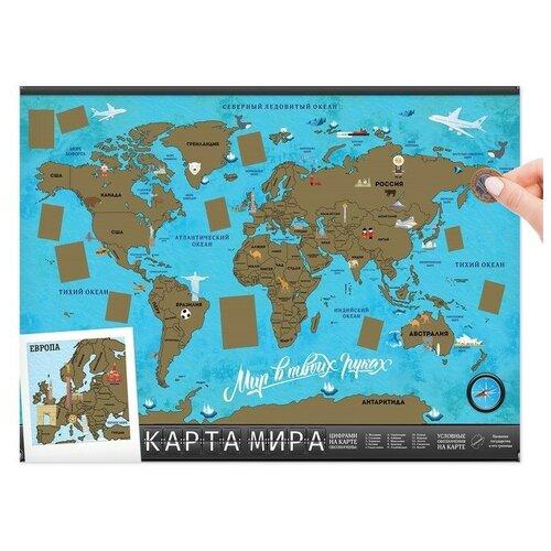 Страна Карнавалия Карта мира со скретч-слоем Мир в твоих руках (3504252), 70 × 50 см страна карнавалия карта мира со скретч слоем мир в твоих руках 3504252 70 × 50 см