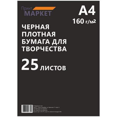 Купить Черная плотная бумага для творчества 25 листов, А4, 160 г , Принт маркет, Цветная бумага и картон