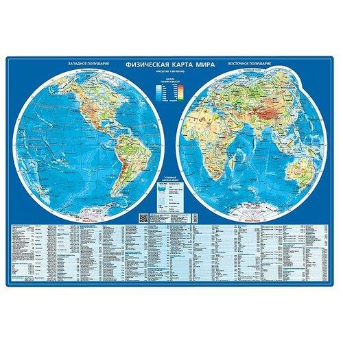 РУЗ Ко Физическая карта мира Карта полушарий Настольная карта (Кр526п), 59 × 41.5 см