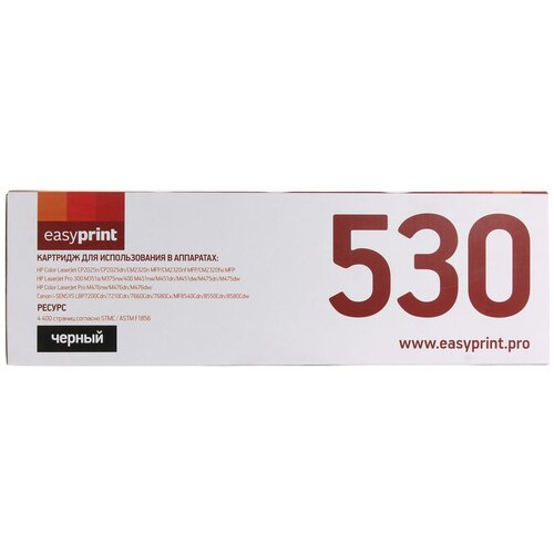 Фото - Картридж EasyPrint LH-530 U, совместимый картридж easyprint lh 530