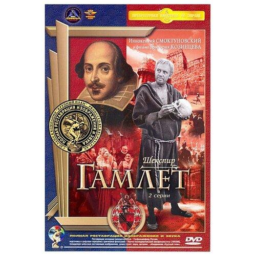 Гамлет (полная реставрация звука и изображения)