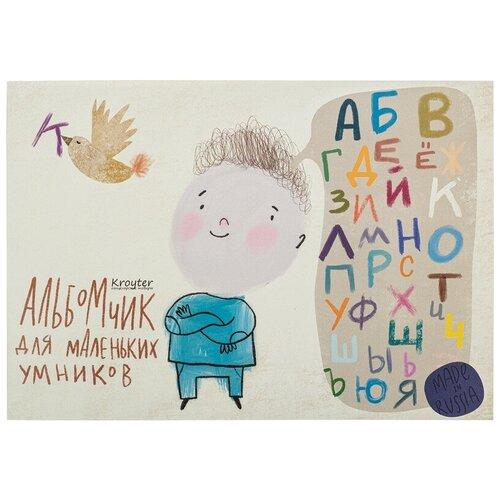 Альбом для рисования Kroyter 24л А4,склейка,блок 100гр, Азбука 00005 4 штуки недорого