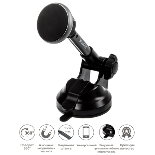 Держатель для телефона автомобильный WALKER CX-15 телескопический магнитный с присоской PREMIUM, серый / держатель телефона / авто товары / для авто / автомобиль / магнит