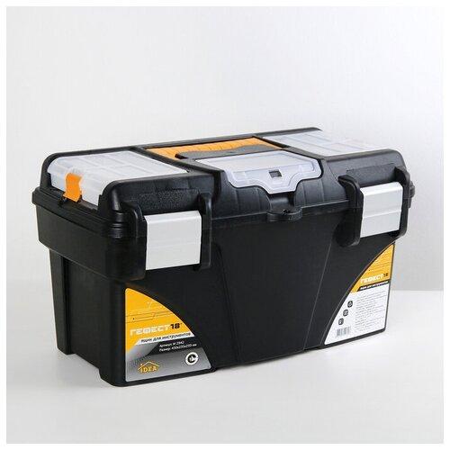 Ящик для инструментов с коробками,