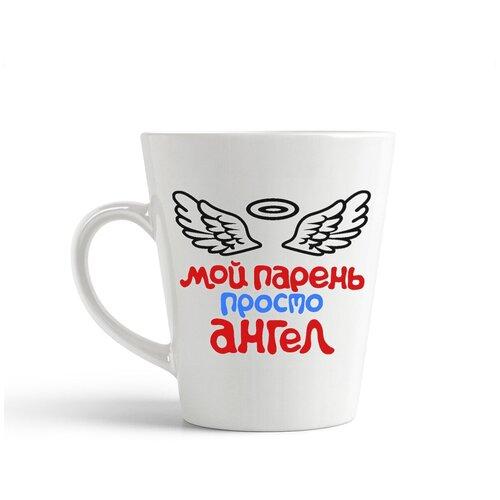 Кружка-латте CoolPodarok Мой парень просто ангел