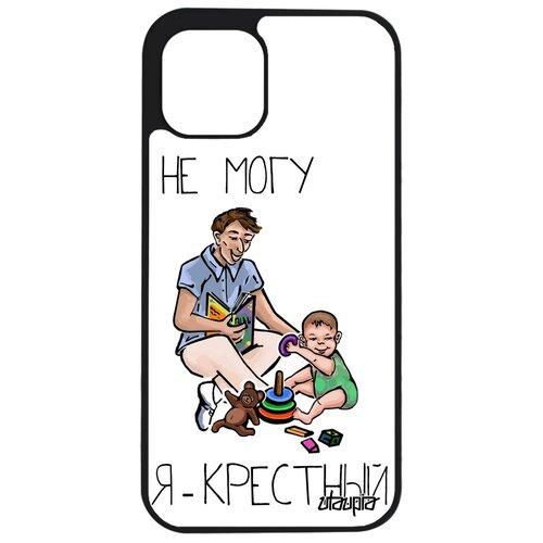 "Чехол на телефон iPhone 12 pro max, ""Не могу - стал крестным!"" Карикатура Отец"