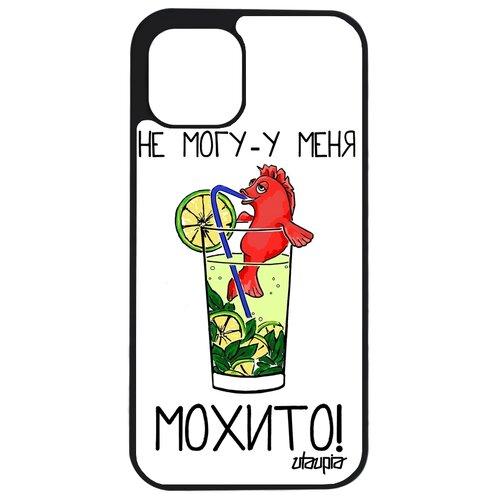 "Чехол для телефона iPhone 12 pro, ""Не могу - у меня мохито!"" Карикатура Комикс"
