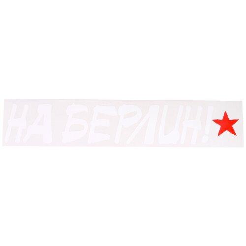 Декоративная наклейка Жирафф виниловая На Берлин! с звездой (НДП-17) белый 1 шт.