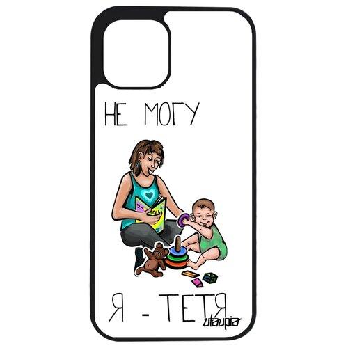 "Чехол на смартфон iPhone 12, ""Не могу - стала тетей!"" Повод Комикс"