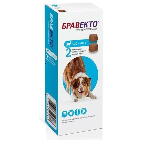 Бравекто (MSD Animal Health) таблетки от блох и клещей Таблетки для собак 20-40 кг, 2 шт. для собак и щенков от 20 до 40 кг
