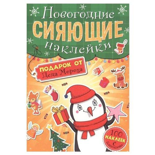 Проф-Пресс Новогодние сияющие наклейки. Подарок от Деда Мороза недорого
