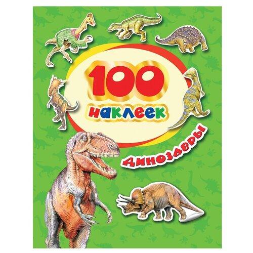 Фото - РОСМЭН Набор наклеек Стикерляндия Динозавры, 100 шт. (34614) росмэн набор 100 наклеек герои