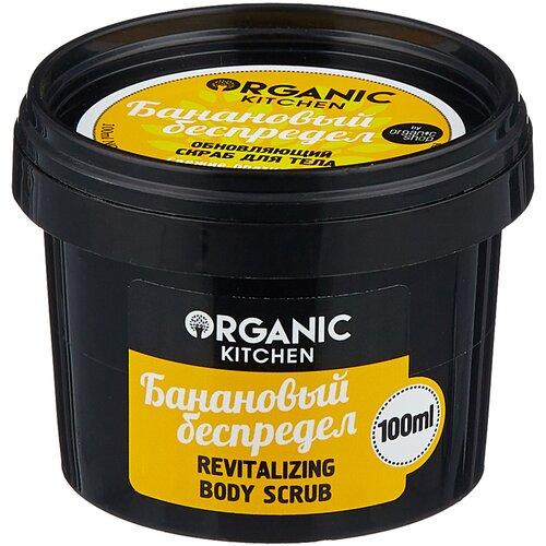 Organic Kitchen Скраб для тела Банановый беспредел, 100 мл
