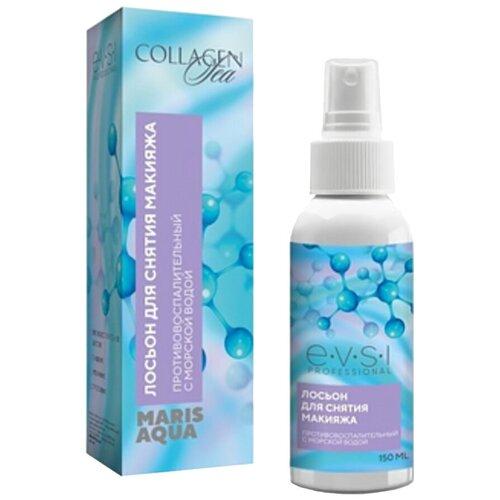 EVSI лосьон для снятия макияжа с морской водой Collagen Sea, 150 мл