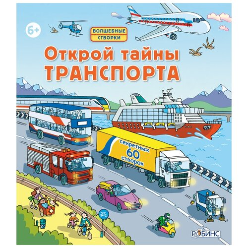 Открой тайны траспорта, Робинс (книга, 60 секретных створок, серия Волшебные створки) недорого