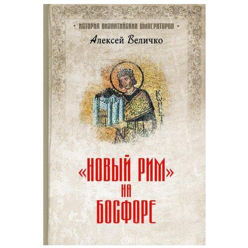 Купить Новый Рим на Босфоре, Вече, Детская художественная литература