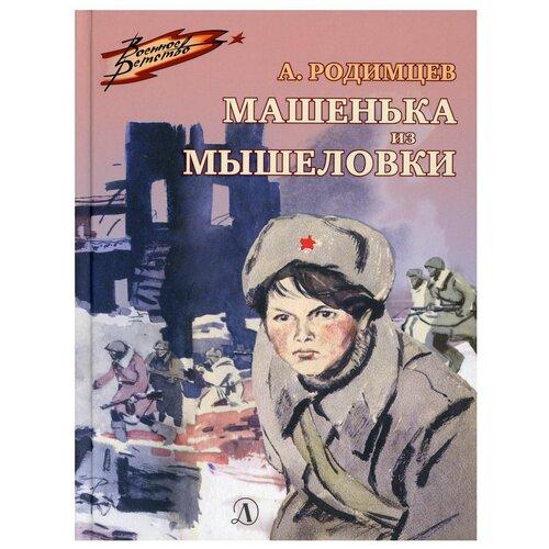 Купить Машенька из Мышеловки: повесть, Детская литература, Детская художественная литература