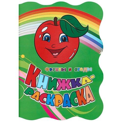Фото - Учитель Раскраска Фрукты и ягоды (с вырубкой) учитель раскраска любимые сказки с вырубкой