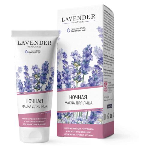 Фото - Крымская роза Lavender ночная маска интенсивное питание и восстановление, 75 мл крымская роза очищающая маска для лица lavender с голубой глиной для проблемной кожи 75 мл