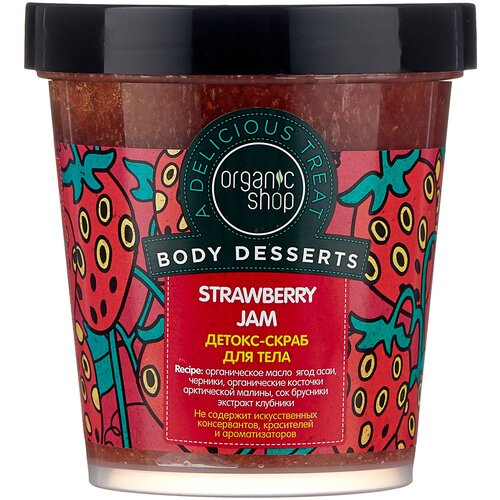 Organic Shop Детокс-скраб для тела Body desserts Strawberry jam, 450 мл недорого