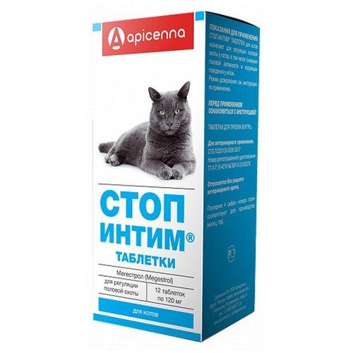 Apicenna Стоп-Интим таблетки для котов (мужская особь), 120 мг 12 таблеток