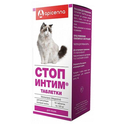 Apicenna Стоп-Интим таблетки для кошек (женская особь), 120 мг 15 таблеток