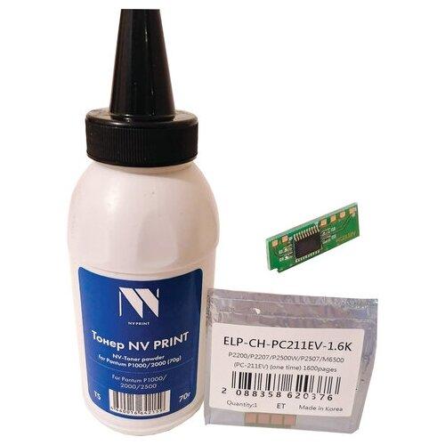 Фото - Заправочный комплект NV PRINT (NV- PC-211) для Pantum P2200/P2207/P2507/P2500W (тонер+чип) 1600 страниц, NV- PC-211/box тонер nv print pc 211rb для pantum p2200 p2207 p2507 p2500w