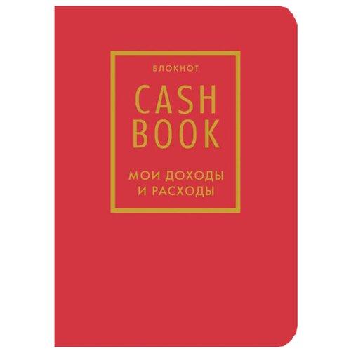 Фото - CashBook. Мои доходы и расходы. (красный) cashbook мои доходы и расходы лимонный