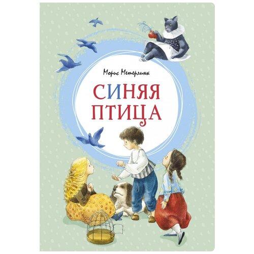 Купить Метерлинк М. Синяя птица , Махаон, Детская художественная литература