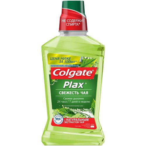Фото - Colgate ополаскиватель Plax Свежесть чая, 500 мл ополаскиватель для полости рта colgate plax фруктовая свежесть 250 мл