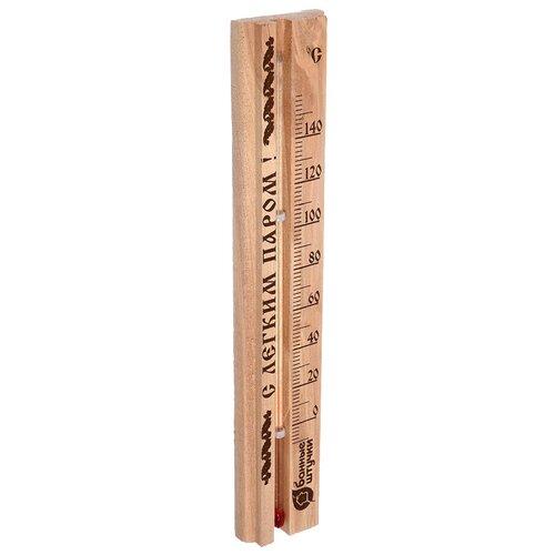 Термометр Банные штучки 18018 светлое дерево