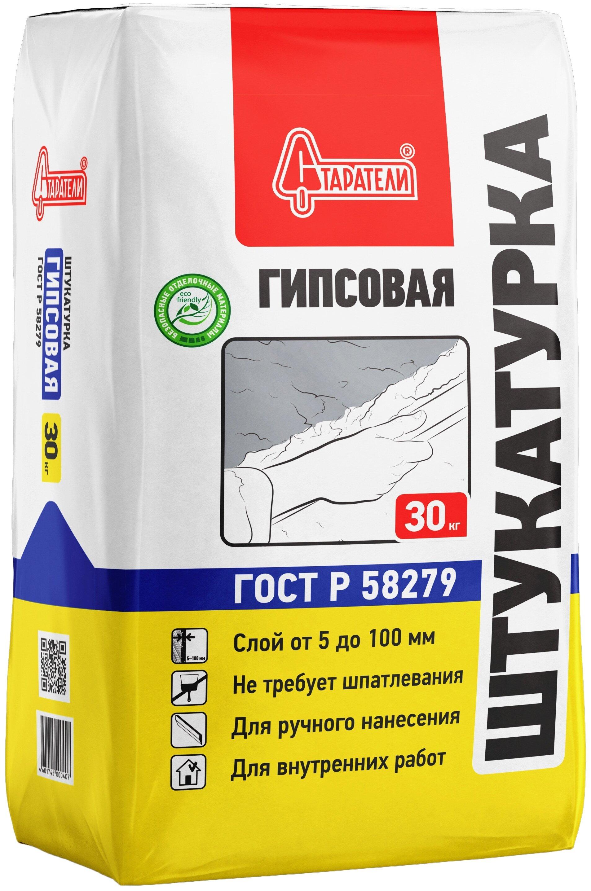 Штукатурка Старатели Гипсовая, 30 кг — цены на Яндекс.Маркете