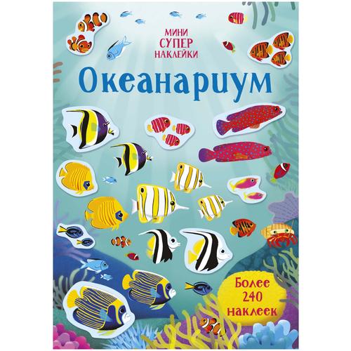 Фото - Книжка с наклейками Супернаклейки-мини. Океанариум книжка с наклейками супернаклейки королевский сад