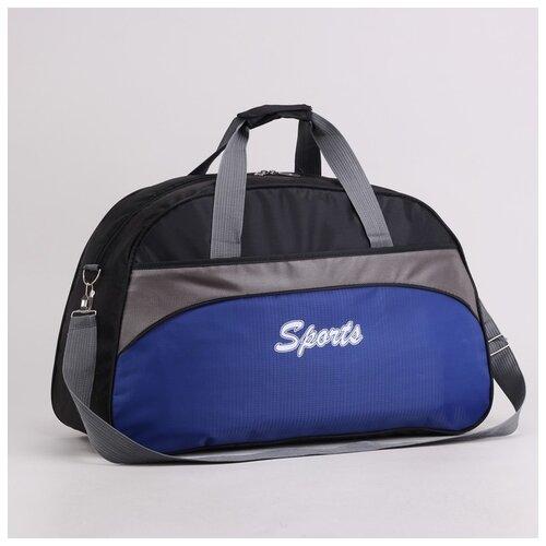 Сумка спорт Sports, 54*19*32, отдел на молнии, н/карман, длинн ремень, чёрный/ярко-синий 3005604