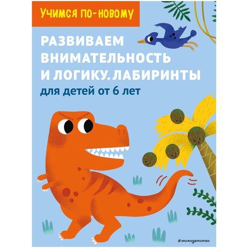 Ермолаева В.Г. Учимся по-новому. Развиваем внимательность и логику. Лабиринты: для детей от 6 лет учимся по новому развиваем логику для детей от 5 лет