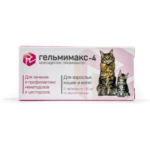 Apicenna Гельмимакс-4 таблетки для кошек и котят 2