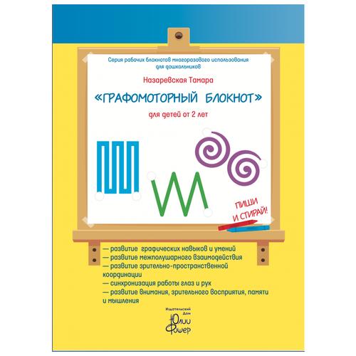 Купить Назаревская Т. Графомоторный блокнот для детей от 2 лет , Издательский дом Юлии Фишер, Учебные пособия