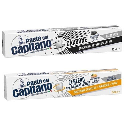 Набор зубных паст Pasta del Capitano Комплексная защита полости рта (имбирь), 75 мл + Отбеливание (древесный уголь), 75 мл зубная паста pasta del capitano комплексная защита полости рта имбирь 75 мл