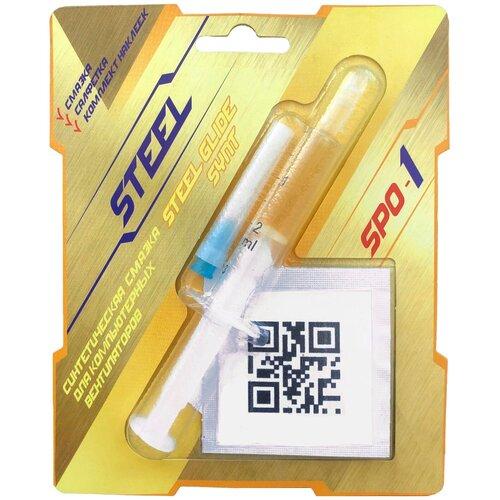 Синтетическая смазка для компьютерных вентиляторов STEEL Glide Synthetic SPO-1