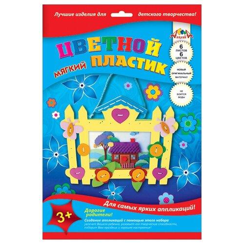Набор для детского творчества. Пластик цветной мягкий, формат А4, 6л., 6 цветов. Обложка