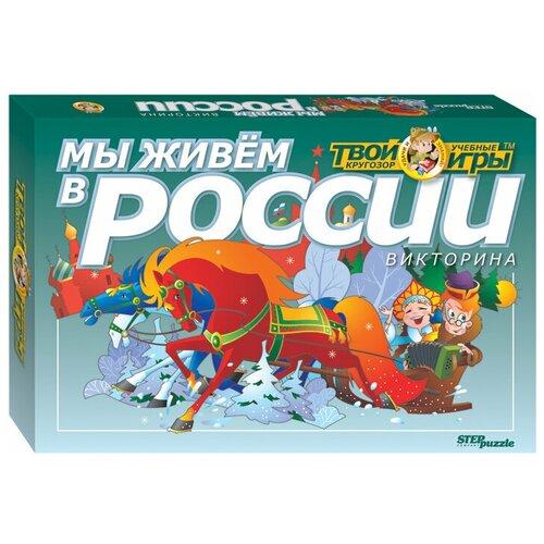 Набор настольных игр Step puzzle Мы живём в России (Твой кругозор) набор настольных игр step puzzle ходите в гости по утрам