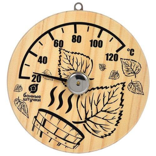 Термометр Банные штучки 18041 бежевый