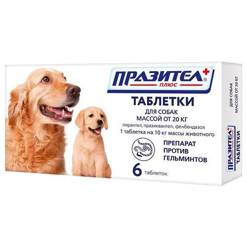 СКиФФ Празител плюс таблетки для собак и щенков средних и крупных пород 6