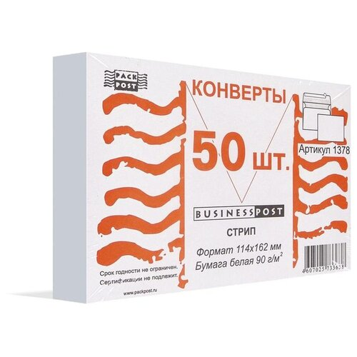 Купить Конверт PACKPOST BusinessPost C6 (114 х 162 мм) 50 шт., Конверты