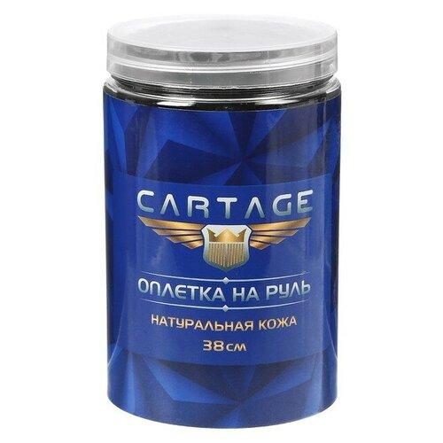 Оплетка/чехол Cartage 1231148 черный
