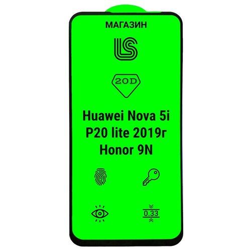 Полноэкранное защитное стекло 20D для Huawei Nova 5i, P20 lite 2019, Honor 9N / Ударопрочное стекло с рамкой и олеофобным покрытием для Хуавей Хонор Нова 5 Ай, П20 Лайт 2019 и Хонор 9Н, черный