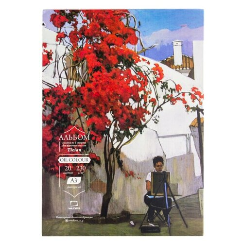 Купить Альбом склейка Малевичъ для масляных красок Tician, 230 г/м, 20л, А3, 401502, Альбомы для рисования